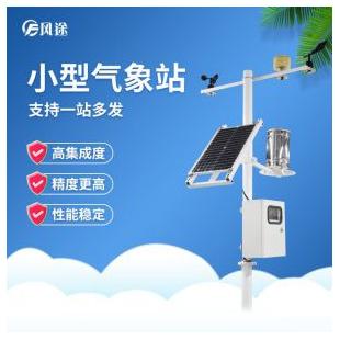 小型气象观测站