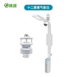 智慧路灯专用气象环境监测传感器