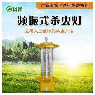 太阳能杀虫灯 太阳能频振式杀虫灯
