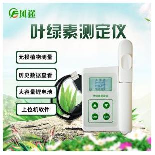 叶绿素检测仪 叶绿素测定仪