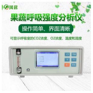 果蔬呼吸测定仪果蔬呼吸速率测定仪