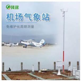 机场气象站_通用机场气象站