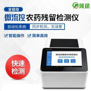 微流控智能農殘檢測儀