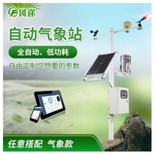 智能农业自动气象站