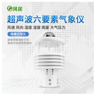 物联网气象传感器