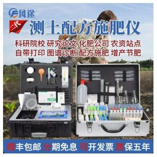 FT-GT4土壤养分检测仪