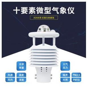 气象环境监测传感器