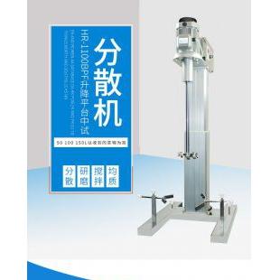 上海沪析HR-1500BPF升降平台中试分散机