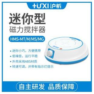 上海沪析HMS-MT迷你型磁力搅拌器