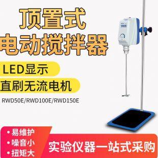 上海沪析RWD150E 顶置式搅拌器