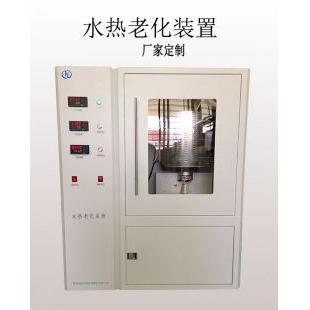 众好科技实验室水热老化装置