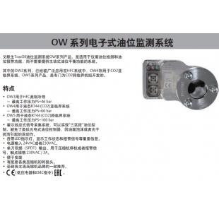 艾默生emerson电子式油位(平衡)监测器