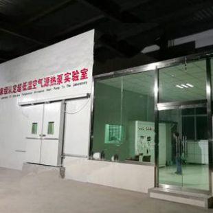 低温空气源热泵实验室
