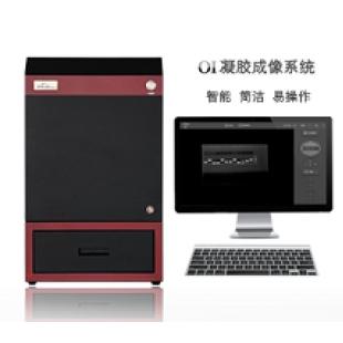 OI 500全自动凝胶成像系统