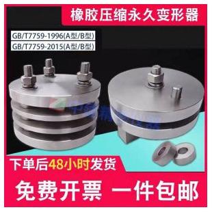 橡胶压缩永久变形器LD-66型