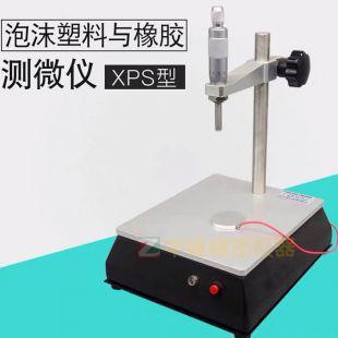 泡沫塑料与橡胶测微仪XPS型