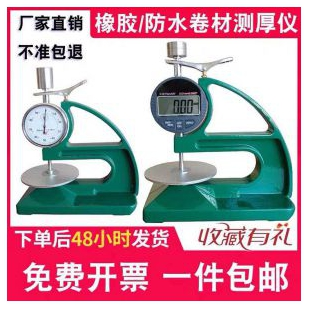 橡胶测厚仪塑料测厚规防水卷材油毡厚度测量仪表厚度计涂料腻子漆