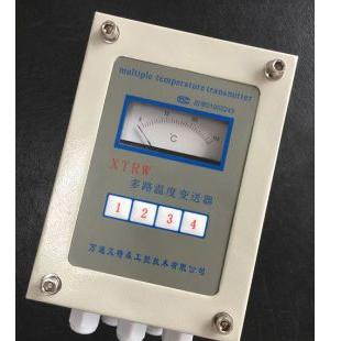 XTRW多路温度变送器