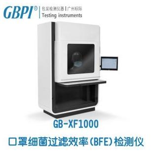 GB-XF1000口罩细菌过滤效率(BFE)检测仪-广州标际
