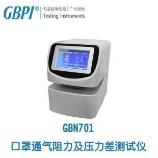 GBN701口罩通气阻力及压力差测试仪-广ub8优游登录娱乐官网标际