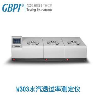 W303薄膜水汽透過率測定儀-廣州標際