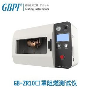 GB-ZR10口罩阻燃测试仪-广州标际