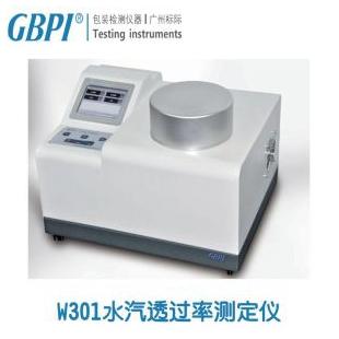 W301塑料薄膜透湿仪-广州标际