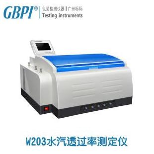 W203水蒸气透过率测试仪-广州标际