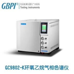 GC9802-K环氧乙烷气相色谱仪-广州标际