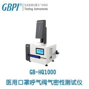 GB-HQ1000医用口罩呼气阀气密性测试仪-广ub8优游登录娱乐官网标际