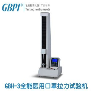 GBH-3全能医用口罩拉力试验机-广州标际