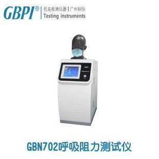 GBN702口罩呼吸阻力测试仪-广州标际