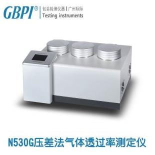 N530G壓差法氣體透過率測定儀-廣州標際