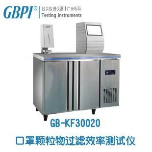 GB-KF30010口罩颗粒物过滤效率测试仪-广州标际