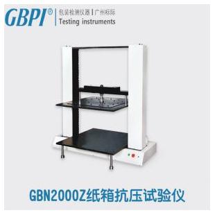 GBN2000Z纸箱抗压试验仪-广州标际
