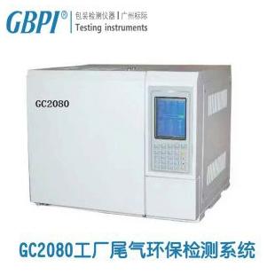 GC2080工厂尾气环保检测系统-广州标际