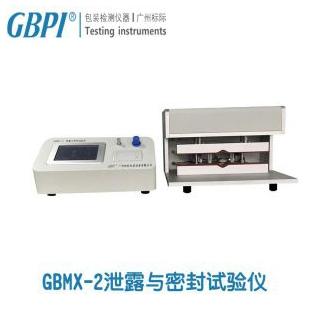 GBMX-2泄露与密封试验仪-广州标际