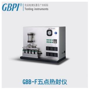 GBB-F五点热封仪-广州标际
