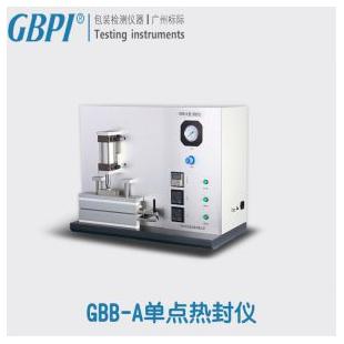 GBB-A单点热封仪-广州标际