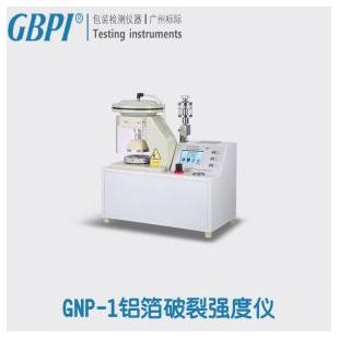 GNP-1铝箔破裂强度仪-广州标际