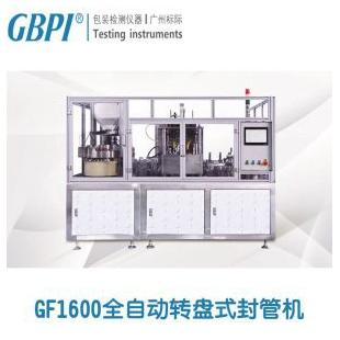 GF1600封管机-广州标际