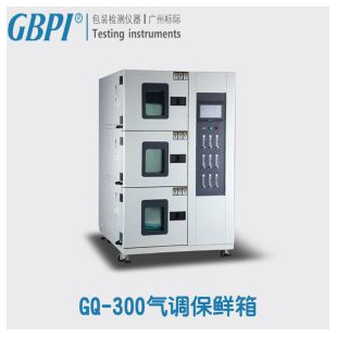 GQ-300氣調保鮮箱-廣州標際