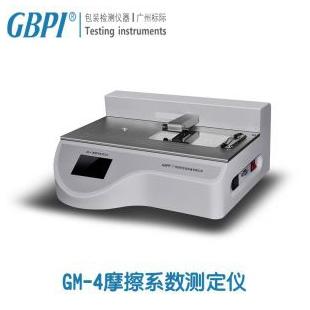 GM-4摩擦系数测定仪-广州标际