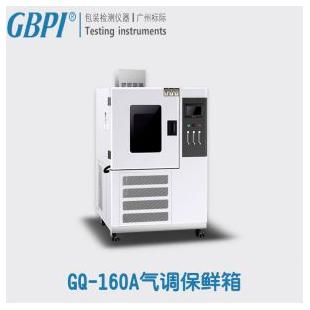 GQ-160A氣調保鮮箱-廣州標際