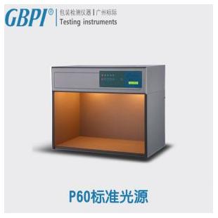 P60标准光源-广州标际