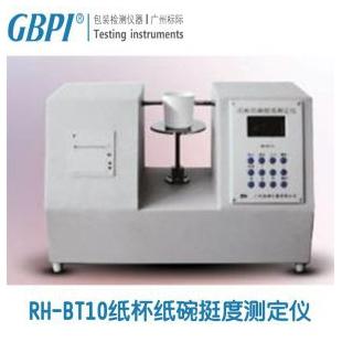 RH-BT10紙杯紙碗挺度測定儀-廣州標際