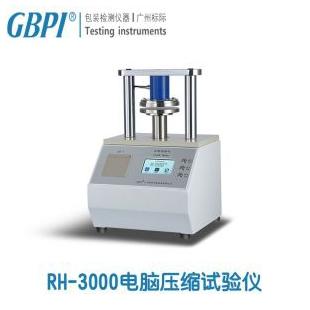 RH-3000电脑压缩试验仪-广州标际