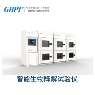塑料智能生物降解分析仪GBDA-180