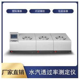 铝箔复合膜汽透过率测定仪