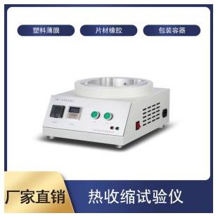 热收缩试验仪